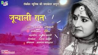 Junyali Raat | Latest Kumauni Song 2017 | Satyajit Adhikari