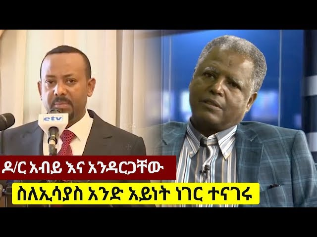 Dr Abiy Ahmed  & Andargachew Tsige on Isaias Afwerki Lifestyle