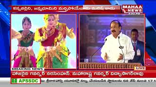 Vice President Venkaiah Naidu Speech At World Telugu Conference | Hyderabad