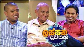 Lassana Dawasak | Sirasa TV with Buddhika Wickramadara | 11th March 2019