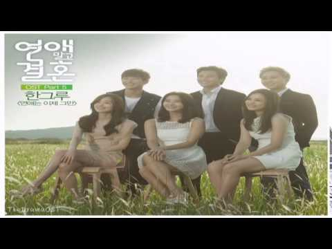 Download ost marriage not dating kim na young