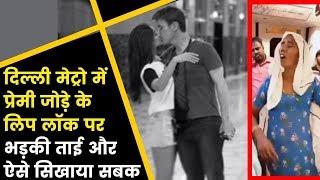 Delhi Metro Lip Locking Video Viral दिल्ली मेट्रो में प्रेमी जोड़े के लिप लॉक पर भड़की ताई