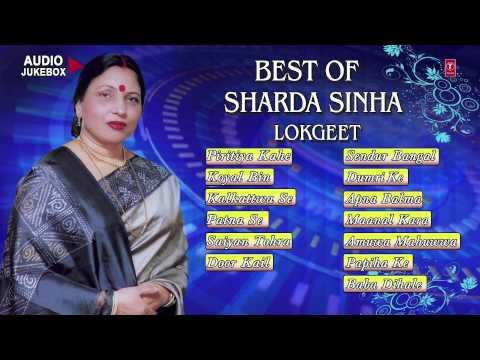 Official : Sharda Sinha - Best Lokgeet Collection   Audio Songs Jukebox   video