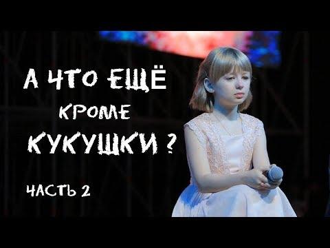 Ярослава Дегтярева | 6 песен не Кукушек | 2016-2018 | Часть 2