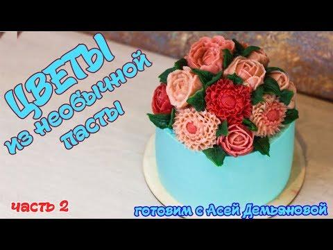 Как украсить торт. Цветы и секреты фасолевой пастой (ШИРОАН) для Малайзийских цветов. часть 2