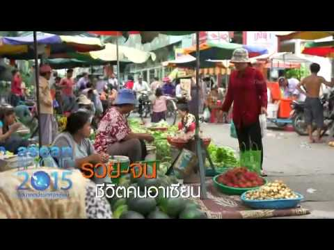 ASEAN Beyond 2015 ตอน 3 รวยจนชีวิตคนอาเซียน