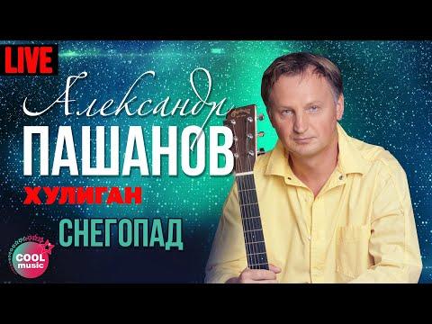 Смотреть клип Александр Пашанов - Снегопад