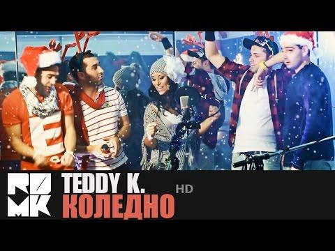 Теди Кацарова ft. Rudi, Duli, Muden & Kukusheff - Коледното