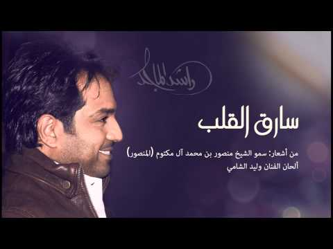 راشد الماجد - سارق القلب (النسخة الأصلية) | 2014 video