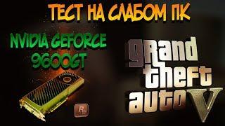 GTA 5 - Тест на стареньком компе 28-50 fps на 9600GT