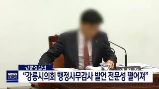 """투/""""강릉시의회 행정사무감사 발언 전문성 떨어져"""""""