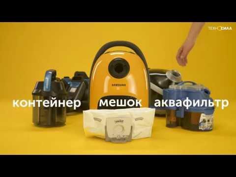 Как выбрать пылесос: типы фильтрации и пылесборников
