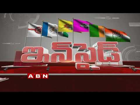 TDP Protest , TSPSC Recruitment, Politics In jammalamadugu | Inside | Full Episode | ABN Telugu
