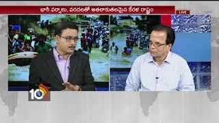 కేరళ విపత్తు మానవ తప్పిదమేనా?.| Big Discussion On Kerala Disaster | Analysis On Disasters