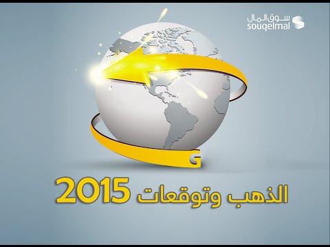 الذهب و توقعات عام 2015 - ربيع الجمل 16 يناير 2015
