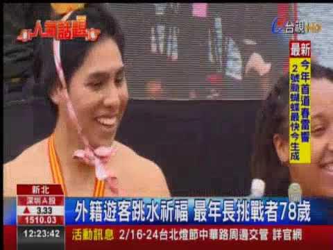 台視電視台-1080219-「水裡來、火裡去」,野柳神明淨港鬧元宵。