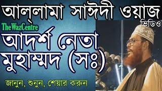 আদর্শ নেতা মুহাম্মদ (সাঃ) Maulana Delwar Hossain Saidi. Bangla Waz