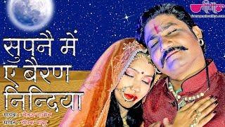 दिल धड़काने वाला Fagan Song 2018 | Supne Me Bairan HD | New Rajasthani Holi Songs
