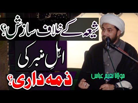 Ahl-E-Mimber Ki Zimmadaari.. | Maulana Naeem Abbas | 4K
