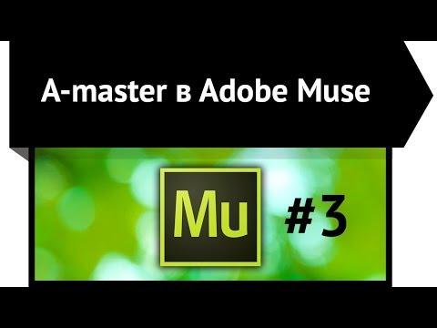 Как использовать A-master в Adobe Muse