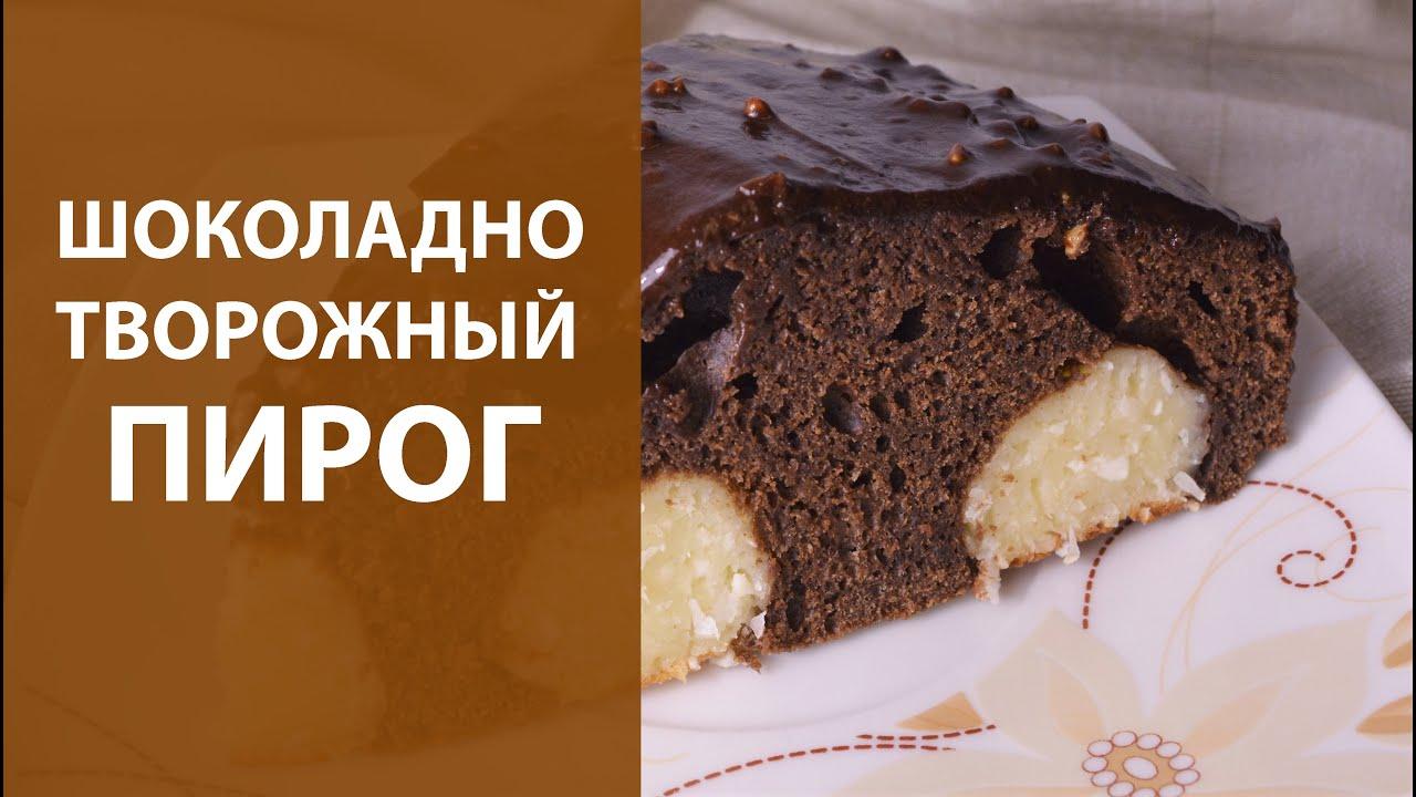 Шоколадный пирог с творожными шариками пошаговый рецепт пошагово