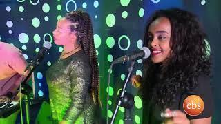 ትዕግስት ሀይሉ (እግቱ) ልቤማላ በማን ከማን ከመሳ ጋር/Tigist Hailu (Egitu) Lebe Mala  on man ke man live performance