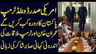 Donald Trump accepts Imran Khan's invitation to visit Pakistan | Sabir Shakir Analysis