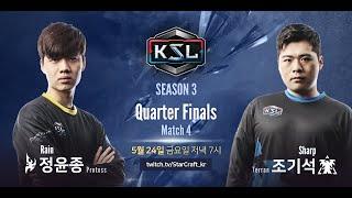 [KSL 시즌 3 -8강]  4경기: 정윤종 vs 조기석
