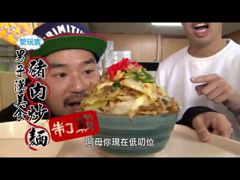 台綜-型男大主廚-20160413 沖繩吃眼珠還有特大巨無霸漢堡?