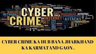 CYBER CRIME| JHARKHAND KE JAMTARA KA KARMATAND BANA CYBER CRIME KA GADH.