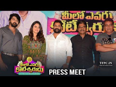 Meelo Evaru Koteeswarudu Movie Trailer Launch | TFPC