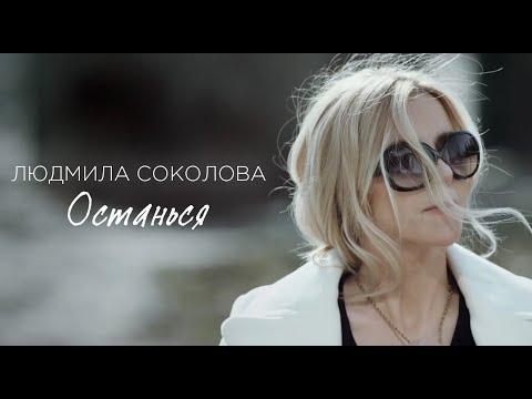 Людмила Соколова Останься (Официальное видео, премьера 2017)