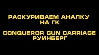 Игра на арте. Раскуриваем аналку на ГК. Conqueror Gun Carriage. Руинберг. 18+