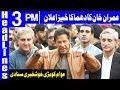 Imran Khan Announced Big News   Headlines 3 PM   13 November 2018   Dunya News