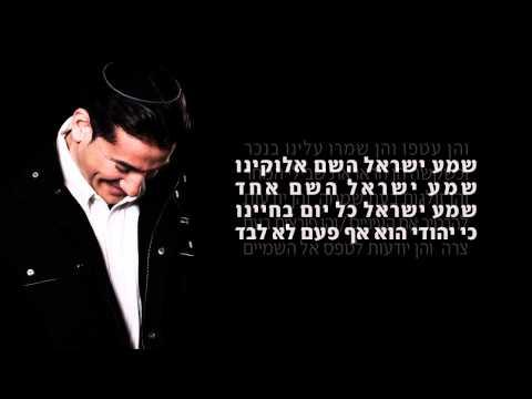 חיים ישראל  - שמע ישראל | קסם נעוריי | Haim Israel - Shma Israel