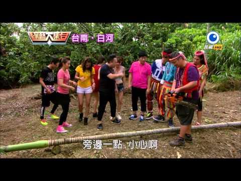 綜藝大集合20141102 台南 白河