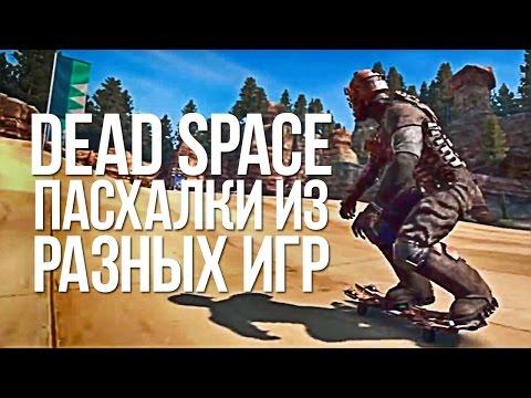 DEAD SPACE ПАСХАЛКИ ИЗ РАЗНЫХ ИГР |EASTER EGGS|