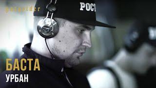 Клип Баста - Урбан
