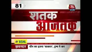 Download Shatak Aajtak | GST Council Tries To Be Lenient On Consumer, Eases Out Tax Rate on 178 Items 3Gp Mp4