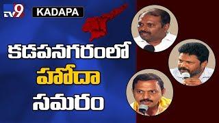 Hoda Kosam : Debate for AP Special Status || Kadapa