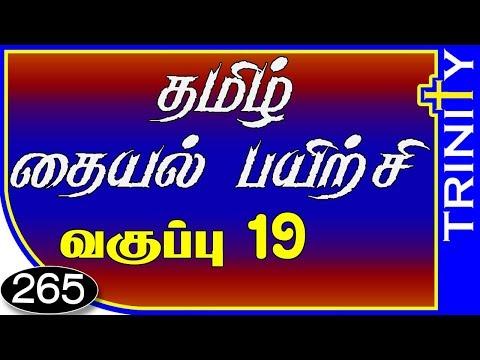 Fashion Designing Tamil Course 19 (DIY),நாகரீக ஆடை வடிவமைப்பு பயிற்சி வகுப்ப 19,
