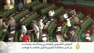 مناقشة مشروع قانون مكافحة الإرهاب في تونس