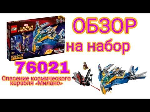 Обзор на набор LEGO 76021 Спасение космического корабля