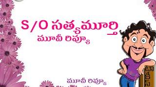 Allu Arjun S/O Satyamurthy Telugu Movie Review - Son Of Satyamurthy Report