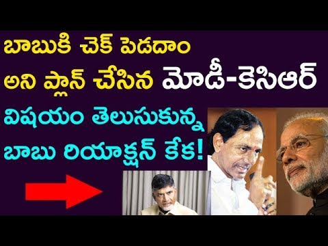 MODI-KCR Big Sketch On BABU With Pre-Elections.. ! || Taja30