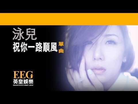 泳兒 Vincy《祝你一路順風》[Lyrics MV]