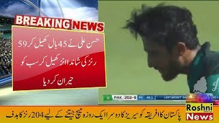 Hassan Ali 59 Runs Betting Pakistan Vs South Africa 2nd ODI Match