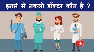 10 Majedar Aur Jasoosi Paheliyan | Nakli Doctor Koun Hai ? | Riddles In Hindi | S Logical