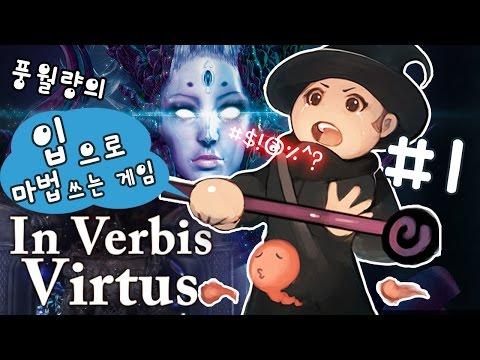 목소리로 마법 쓰는 게임 #1 버비스 버투스(In Verbis Virtus)
