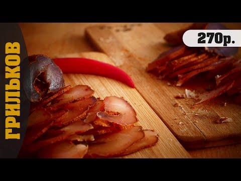 Бастурма из куриной грудки под пенное  (2 в 1)